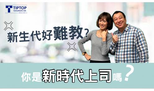 【領導管理】新生代好難教?你是新時代上司嗎?