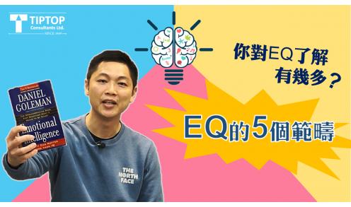 【EQ的五個範疇】你對EQ了解有幾多?
