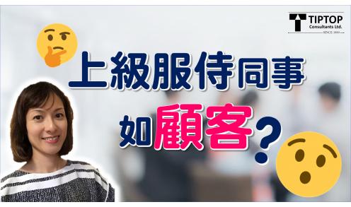 【企業文化】上級服侍同事如顧客?