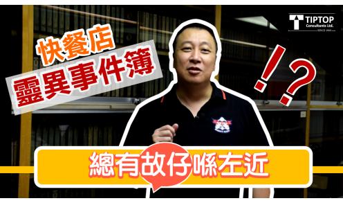【總有故仔喺左近】快餐店靈異事件簿