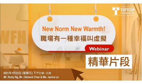 Webinar【New Norm New Warmth! 職場有一種幸福叫虛擬】精華片段重溫