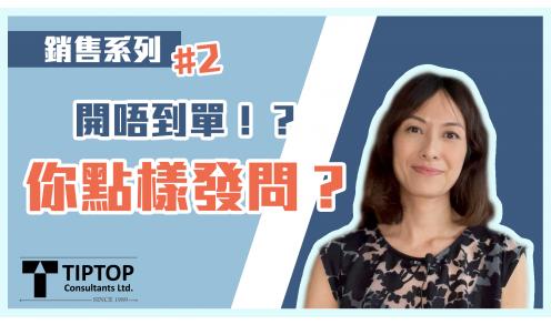 銷售系列《二》【開唔到單!?你點樣發問?】