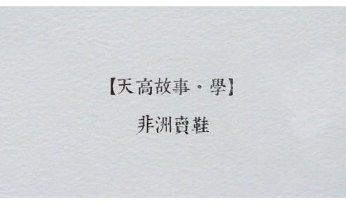 【天高故事.學 】非洲賣鞋