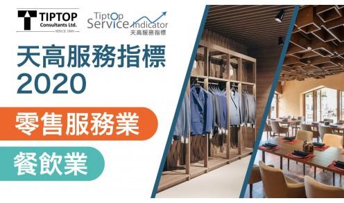 【天高服務指標 2020】餐飲業及零售服務業
