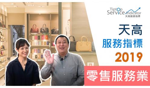 【天高服務指標2019】零售服務業篇