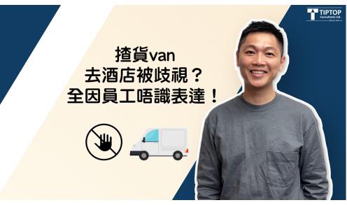 揸貨van去酒店被歧視?全因員工唔識表達!