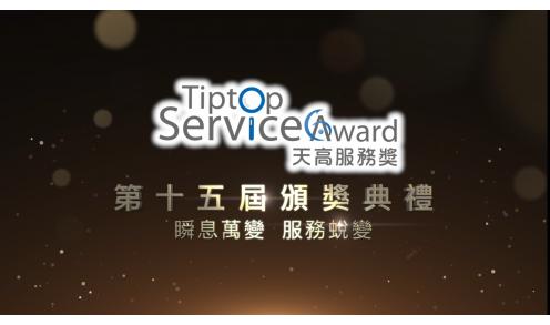 第十五屆天高服務獎【瞬息萬變 服務蛻變】精華重溫